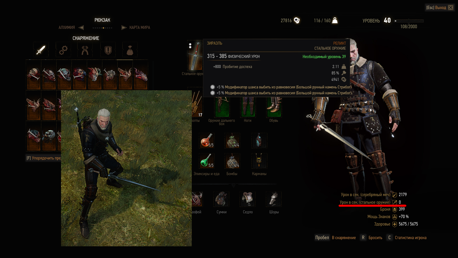 Читы на Witcher 2