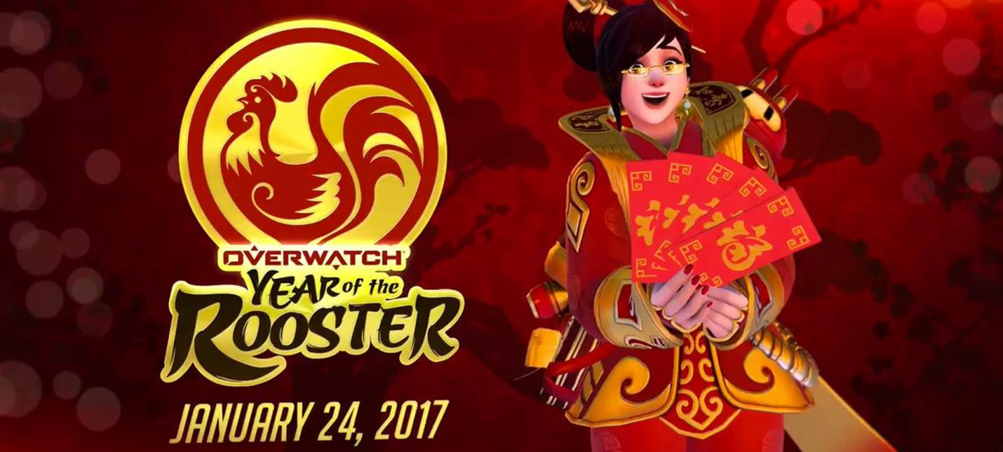 В Overwatch пройдет Китайский Новый Год