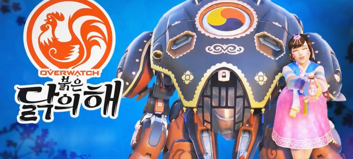 Еще несколько скинов Overwatch на Китайский Новый Год