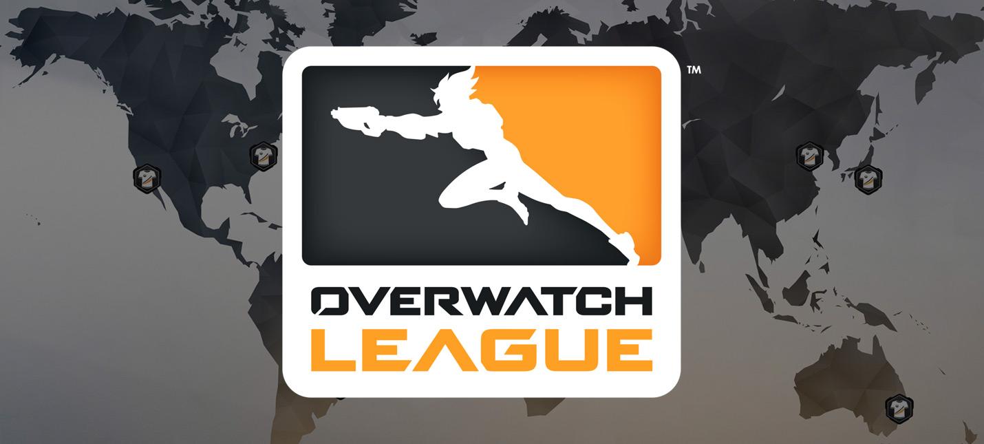 Официальная лига Overwatch от Blizzard стартует в третьем квартале 2017