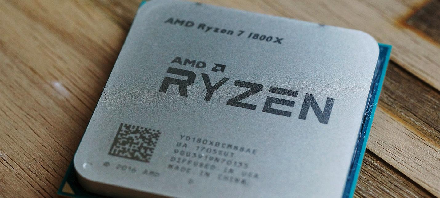 AMD признается, что пока процессоры Ryzen не очень впечатляют в игровых тестах