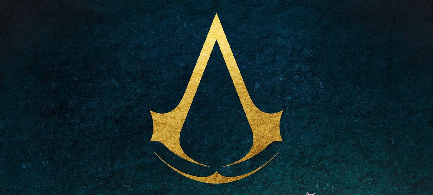 Слух:  дебютный трейлер Assassin's Creed Origins может выйти уже сегодня