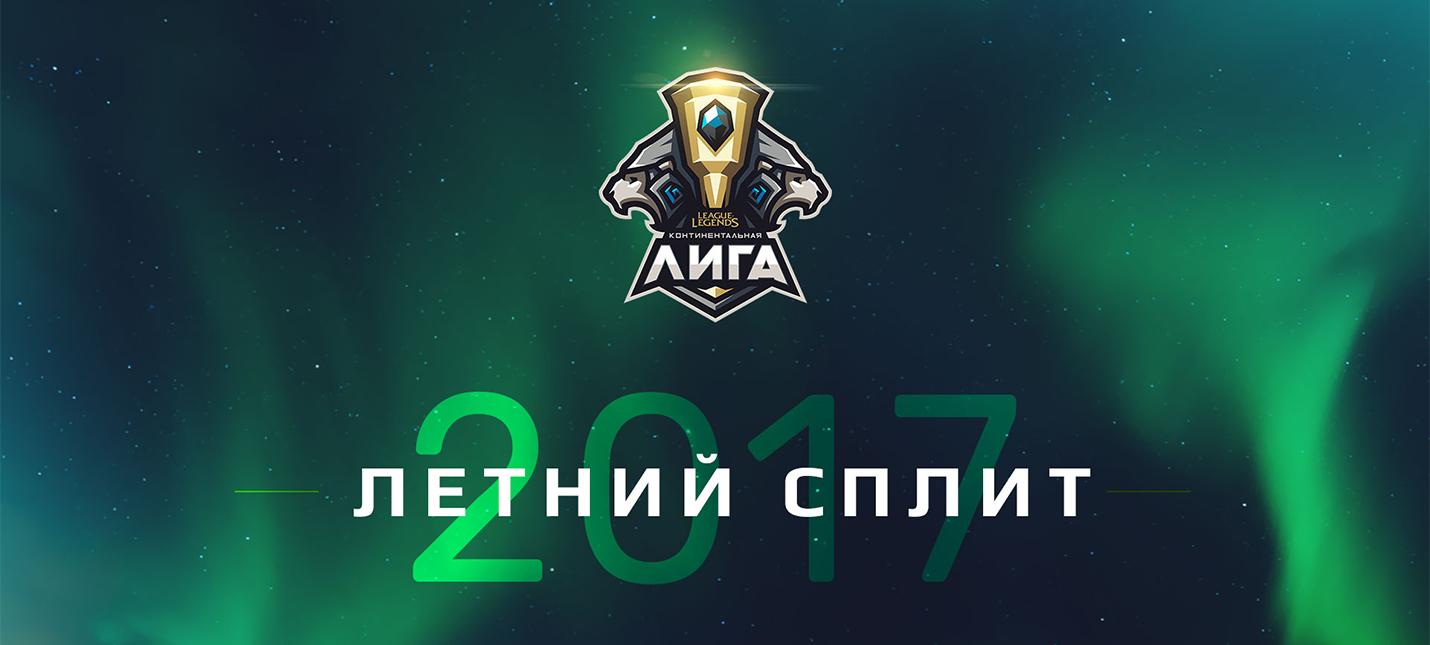 Летний сплит континентальной лиги League of Legends стартует 24 июня