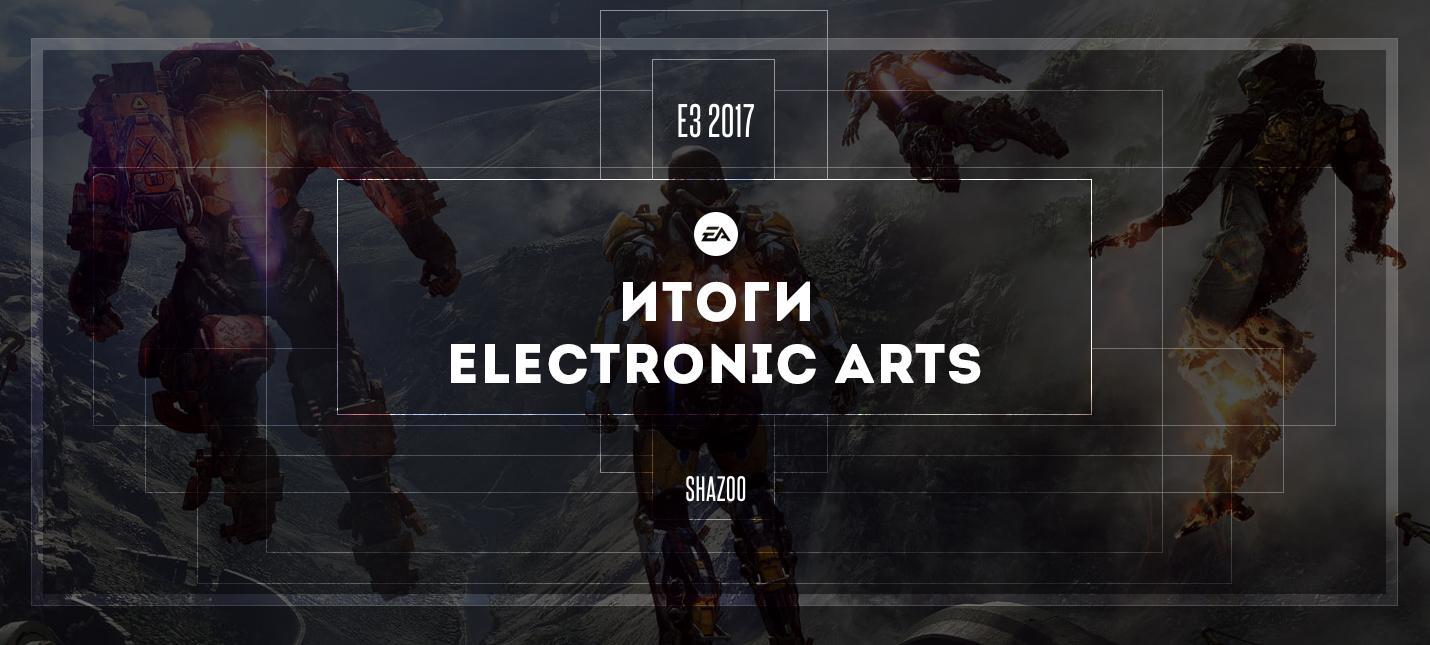 Итоги пресс-конференции EA на E3 2017 — все главные трейлеры