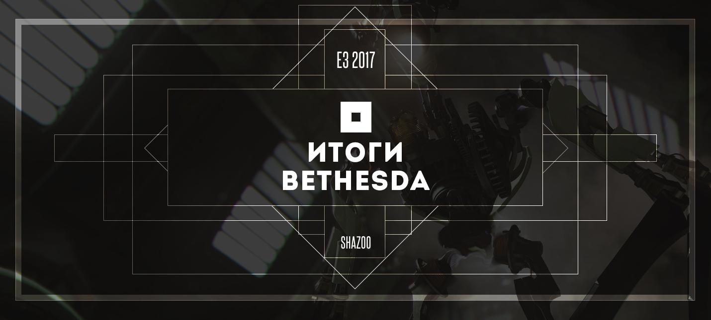 Итоги пресс-конференции Bethesda на E3 2017 — главные трейлеры
