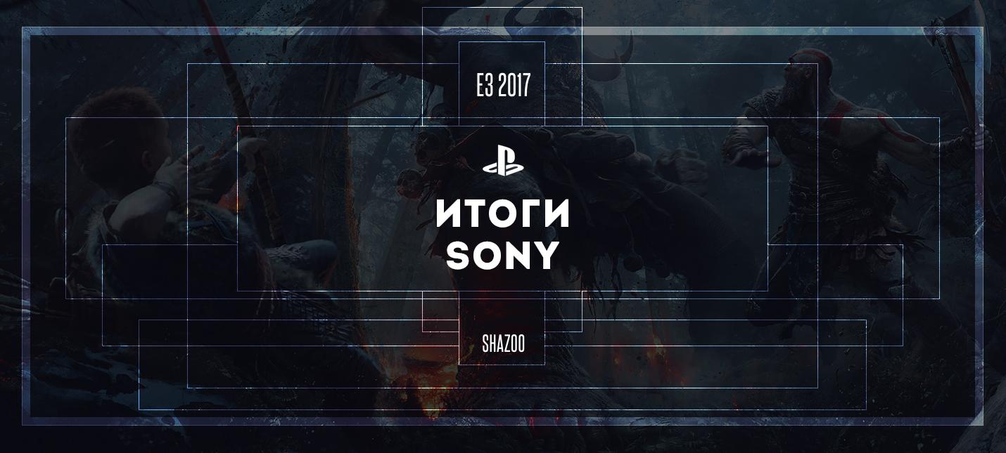 Итоги пресс-конференции Sony на E3 2017 — главные трейлеры