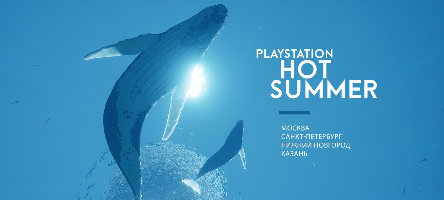 Ищите игровой шатёр PlayStation на летних фестивалях в России