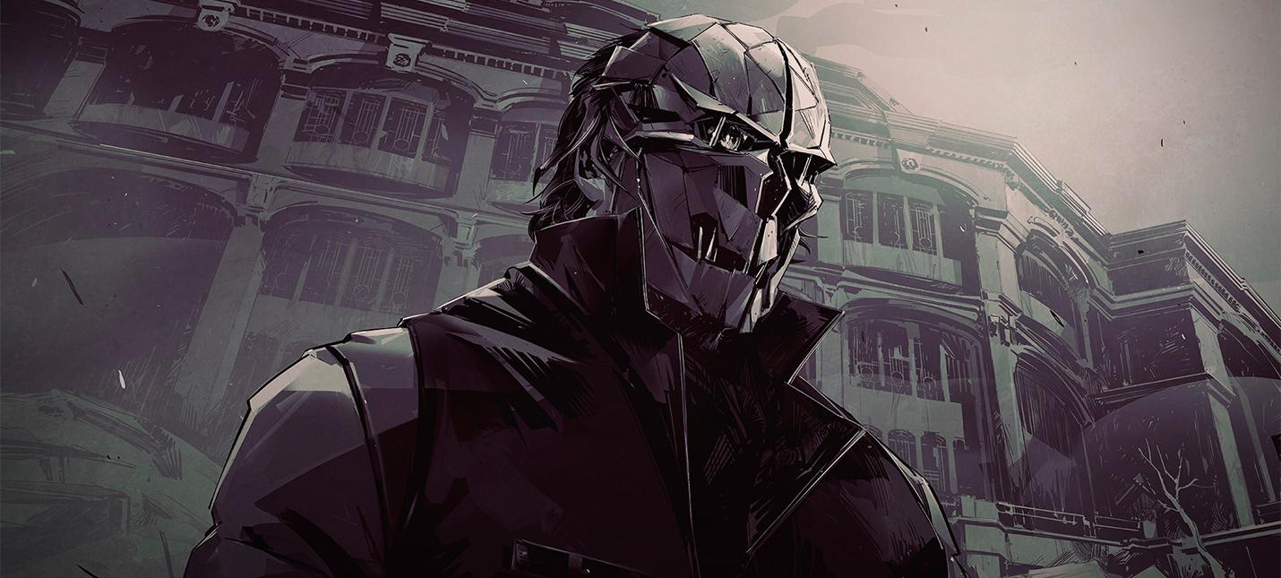 Гайд по концовкам Dishonored 2: высокий и низкий хаос (СПОЙЛЕРЫ)