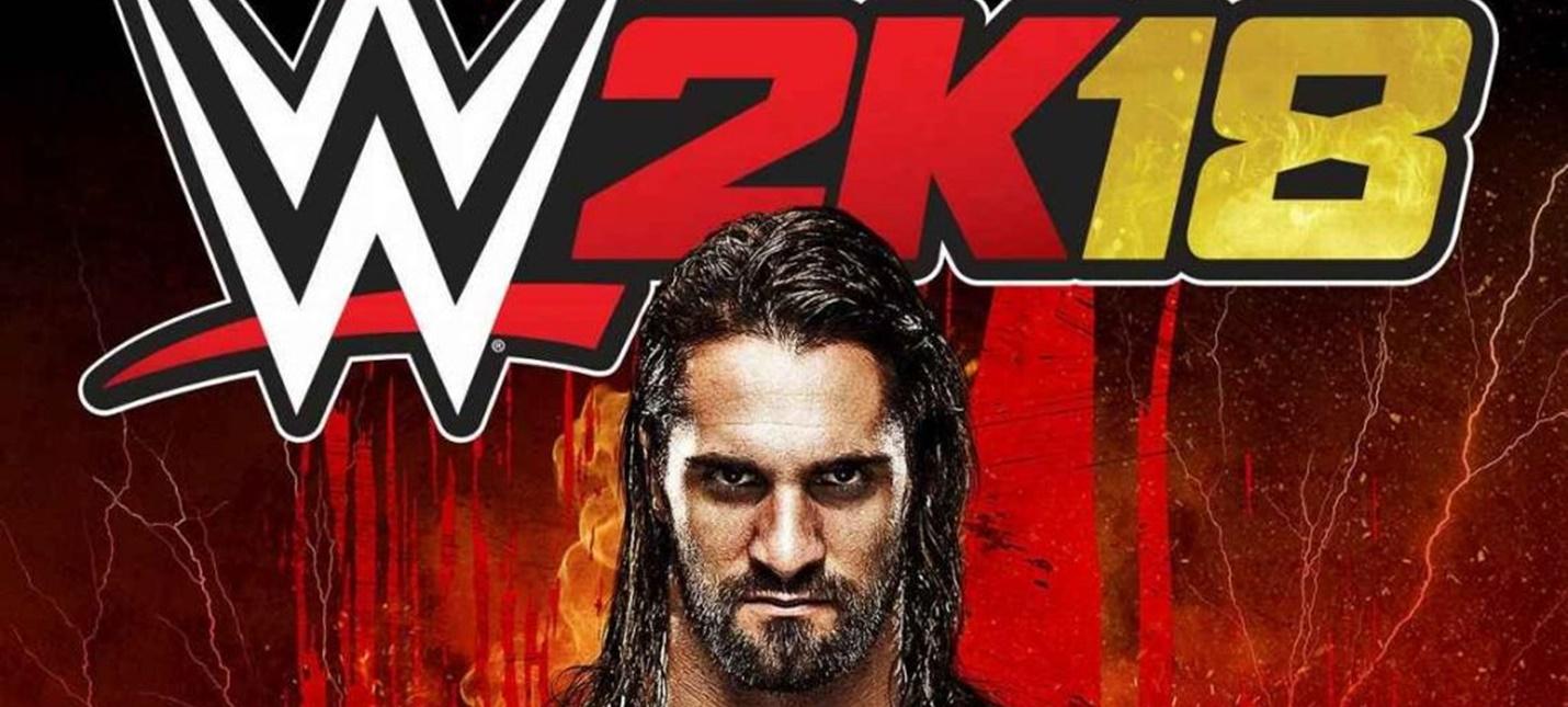 WWE 2K18 выйдет на Nintendo Switch