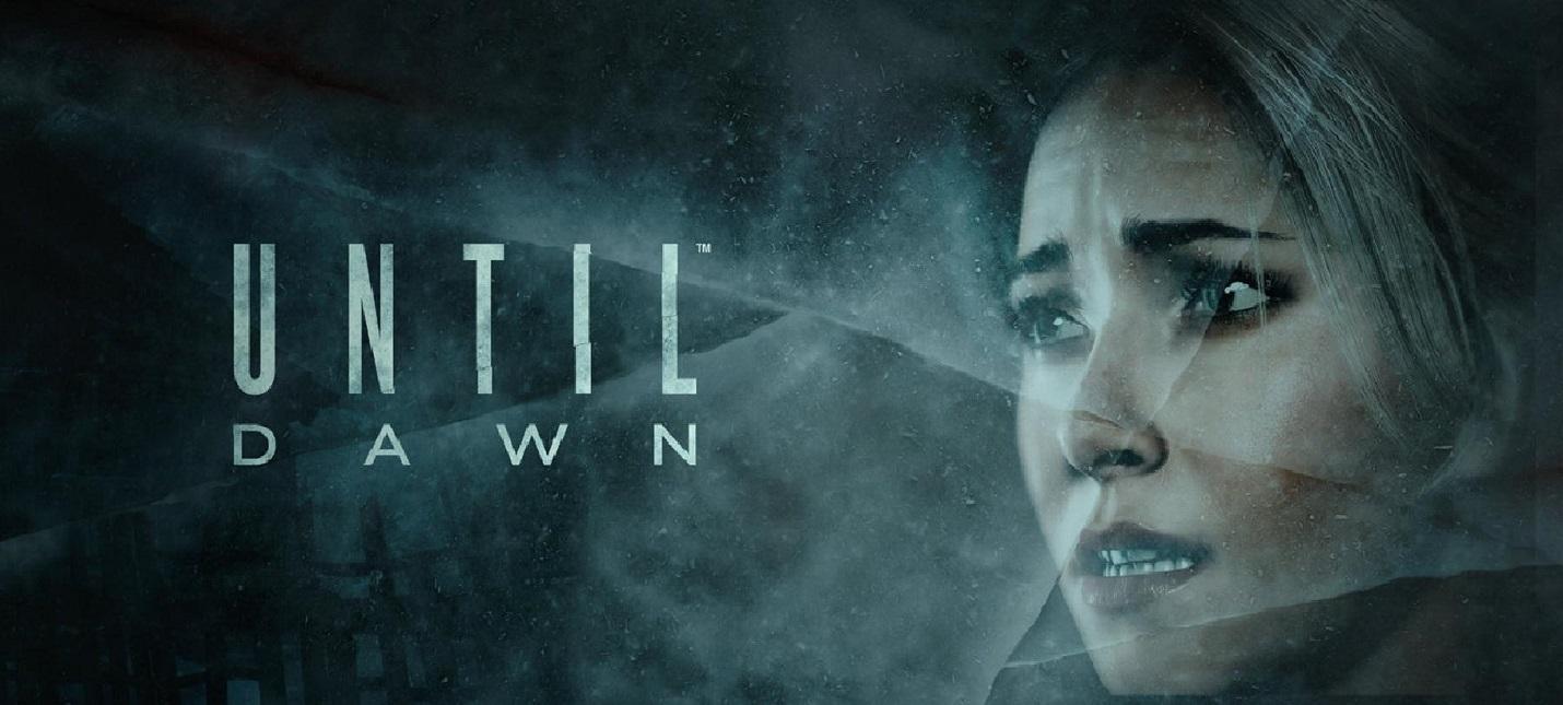 Гайд по Until Dawn — как спасти всех персонажей и получить лучшую концовку