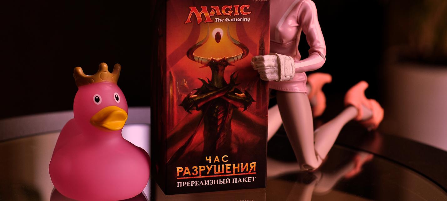 """Magic: The Gathering — запуск """"Часа Разрушения"""" и первые впечатления"""