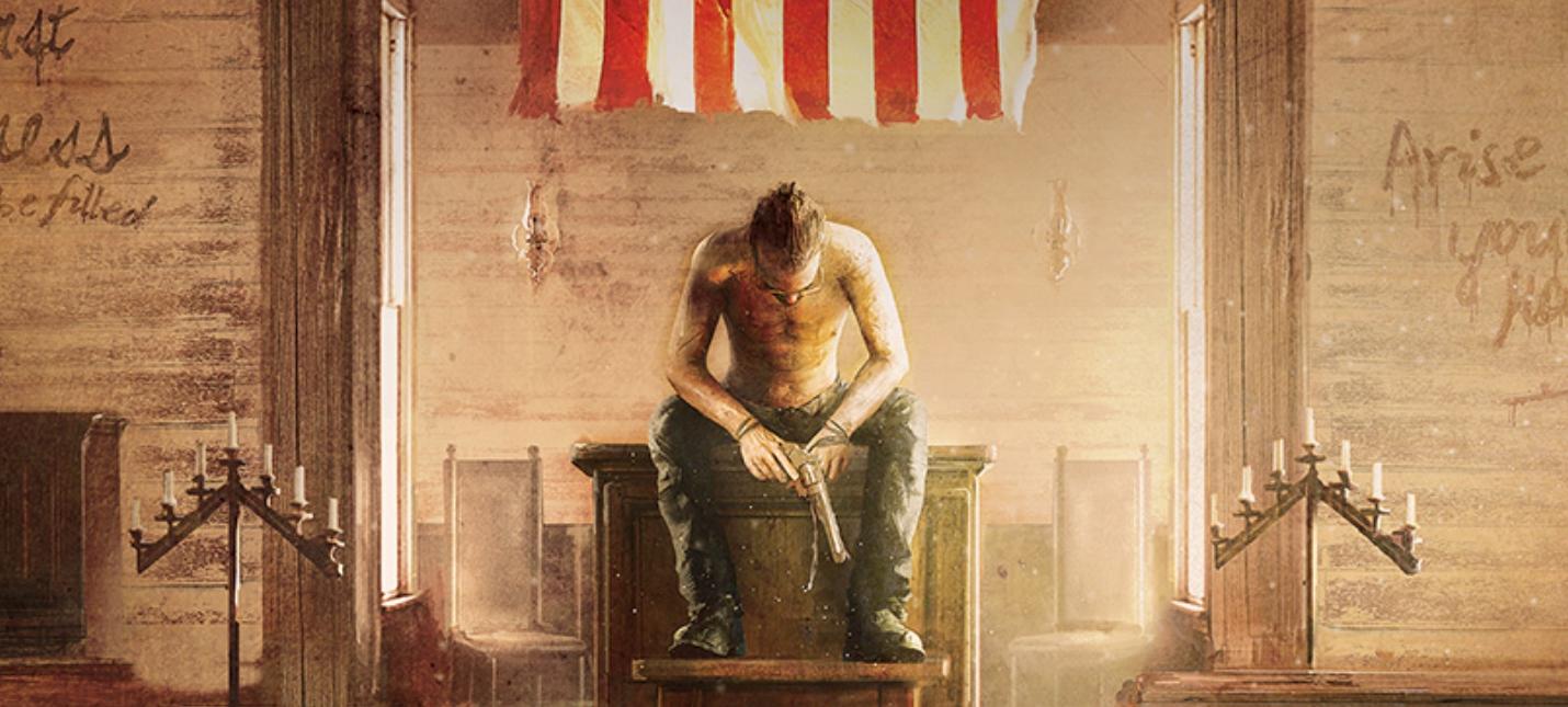 Far Cry 5 получит новеллу-приквел