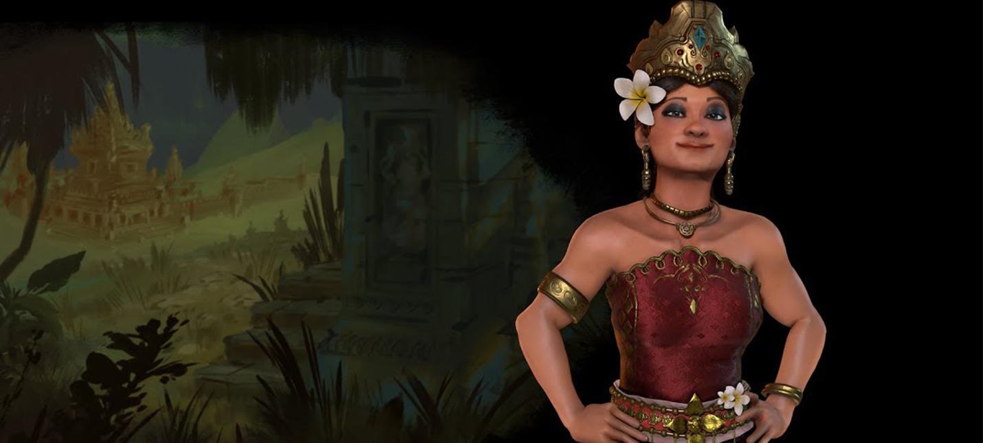 Еще одна цивилизация для Civilization 6 — Индонезия