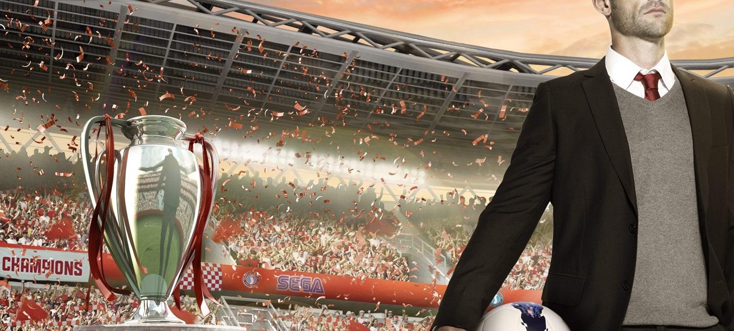 ПСВ объявил о трансфере футболиста с помощью Football Manager