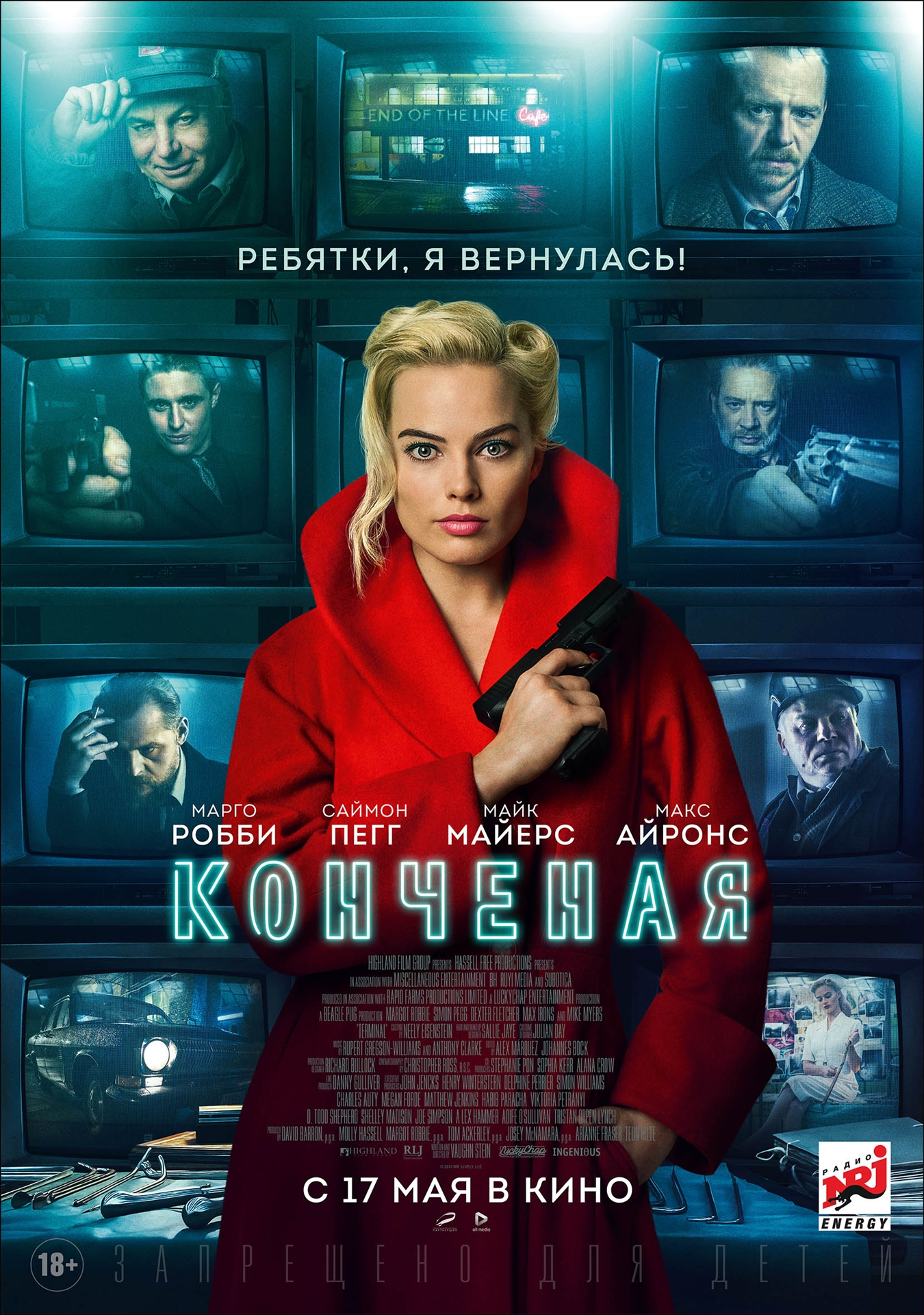 https://cdn.shazoo.ru/251510_ScZifX7mZd_konchenaya_poster.jpg