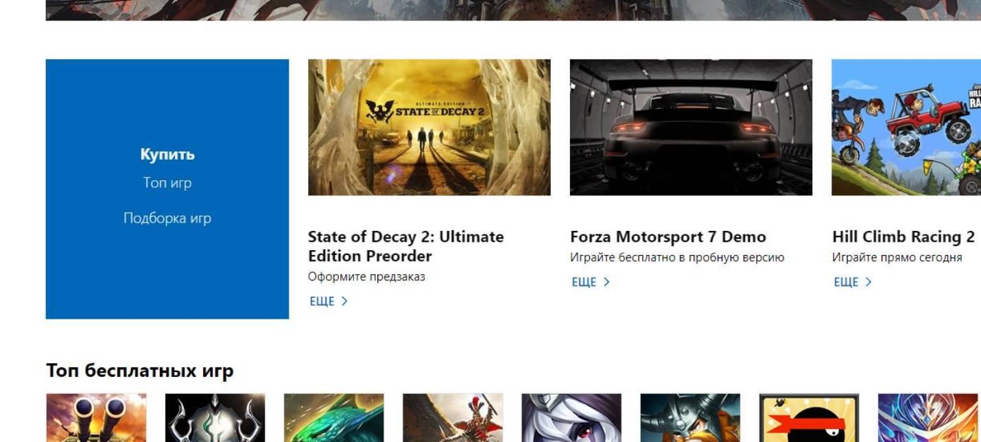 Microsoft разрешила дарить игры в своем цифровом магазине