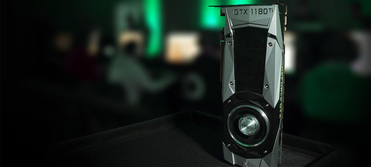 Слух: GTX 1180 выйдет в июле