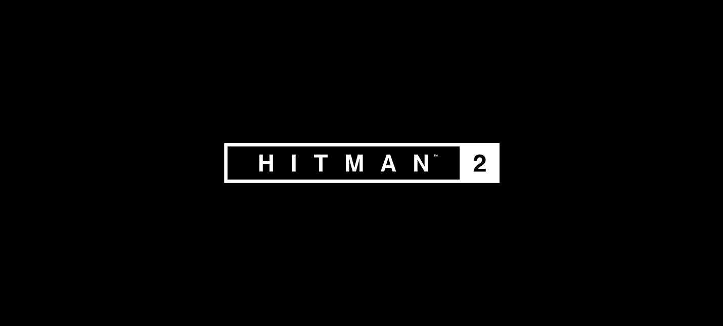 Warner Bros. случайно показала логотип Hitman 2