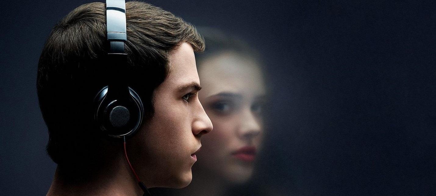 """Netflix: Никто не обязан смотреть """"13 причин почему"""""""