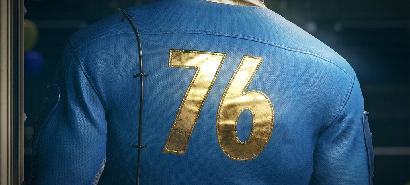 10 часов геймплея Fallout 76 по словам анонима 4Chan