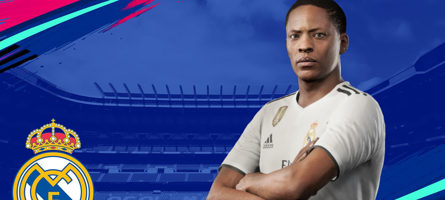 """""""Реал"""" продает футболки Алекса Хантера из FIFA 19"""