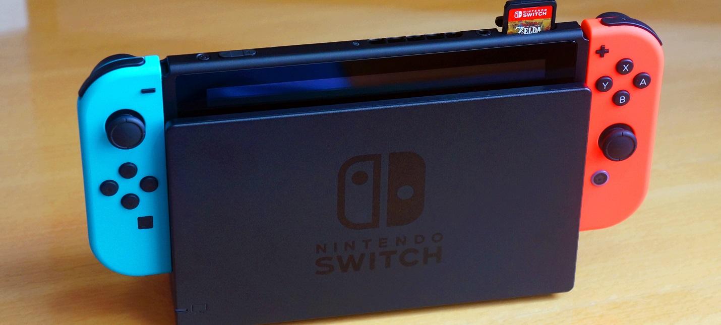 Слух: Nintendo работает над обновлённой версией Switch с поддержкой 4К