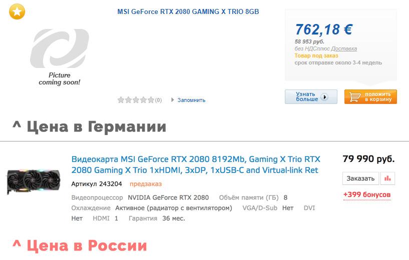 GeForce RTX 2080 Ti в России стоит до 120 тысяч рублей