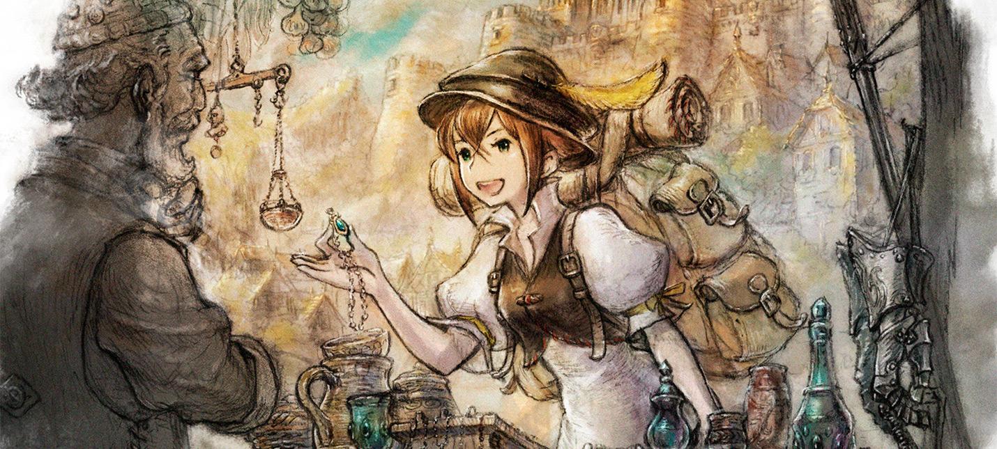 Octopath Traveler: Старые игры на новый лад
