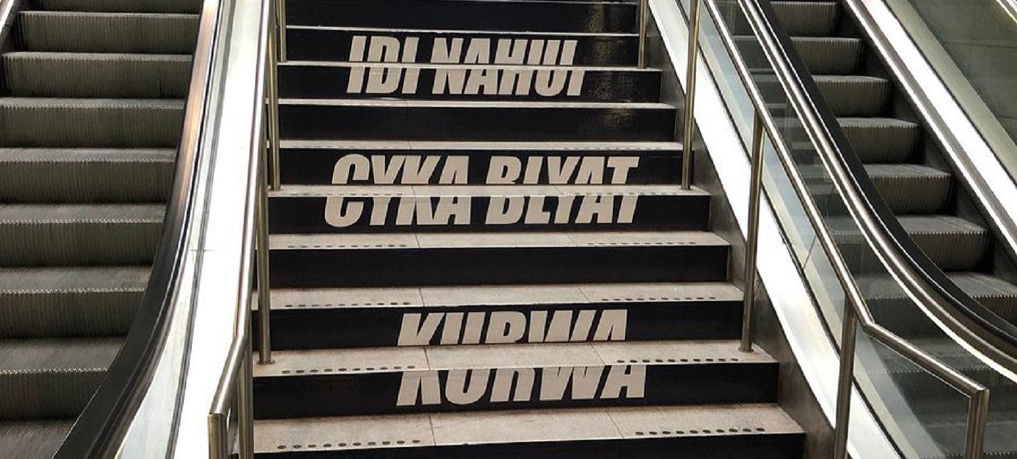 Русский и польский мат появился в метро Копенгагена