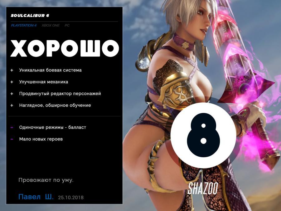 Некоронованный король: Обзор Soulcalibur 6