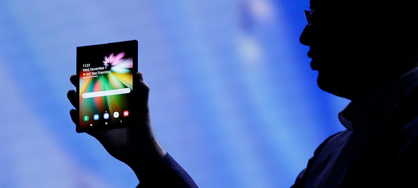 Складной смартфон Samsung может стоить дороже 1700 долларов