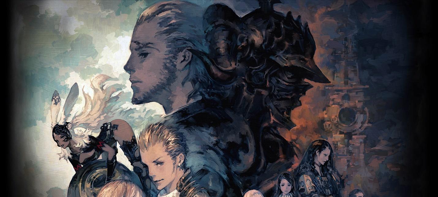 Ремастер Final Fantasy XII: The Zodiac Age выйдет на Xbox One и Nintendo Switch в апреле