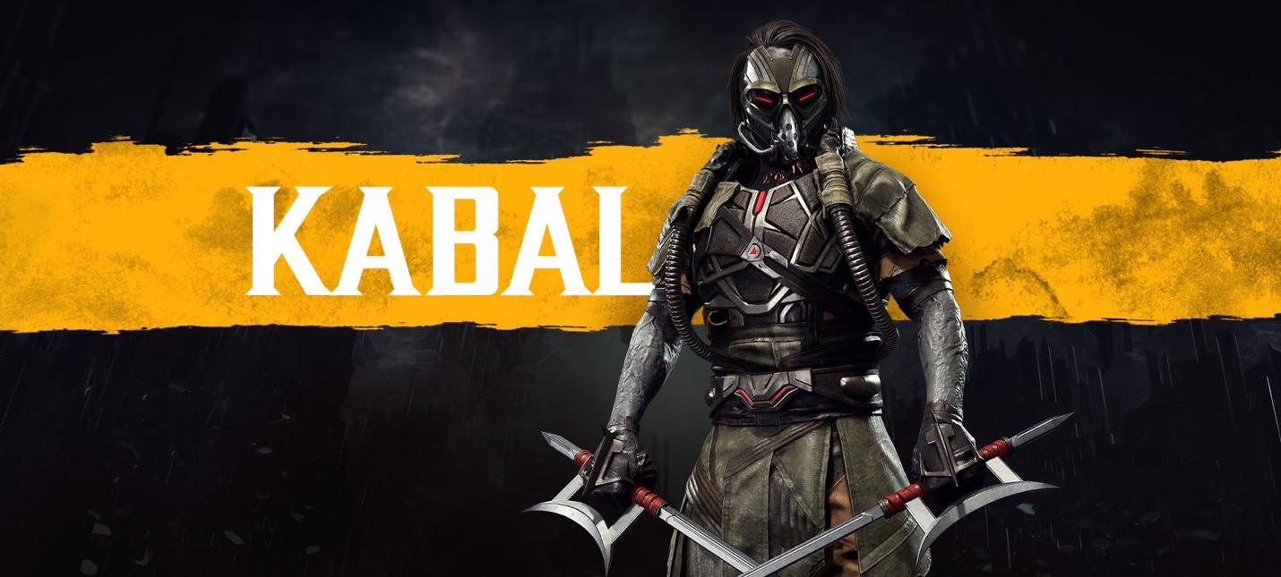 Новый трейлер Mortal Kombat 11 посвятили Кабалу