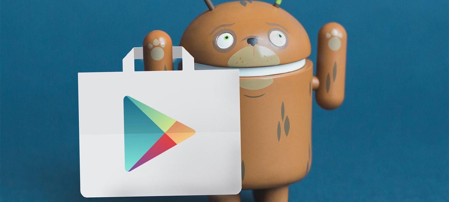 Google не планирует снижать долю своего дохода от продаж на Android