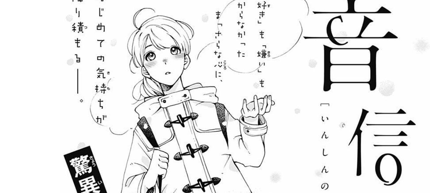 13-летняя девочка нарисовала хитовую мангу, а что сделали вы?