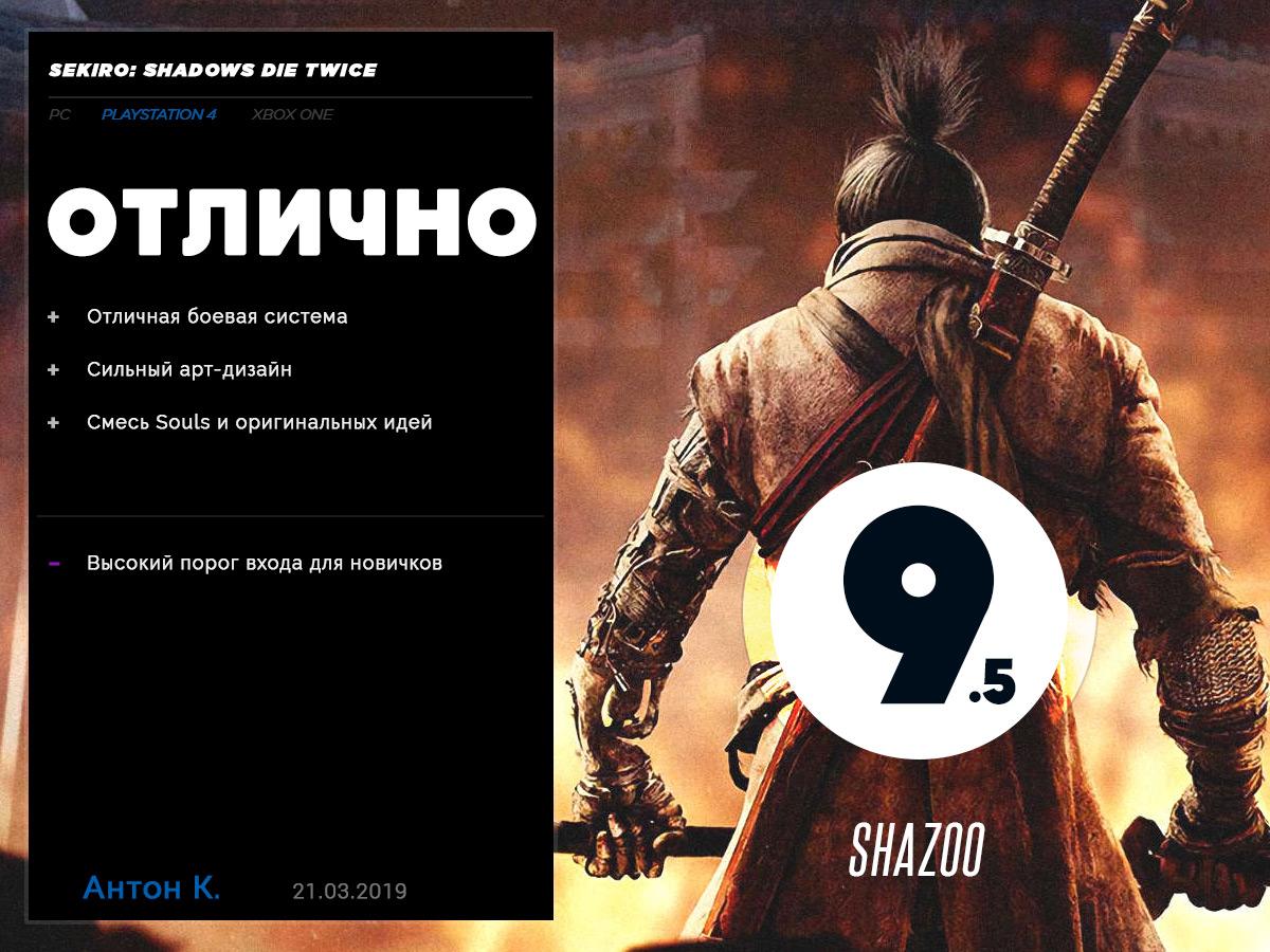 Перевернуть игру: Обзор Sekiro: Shadows Die Twice