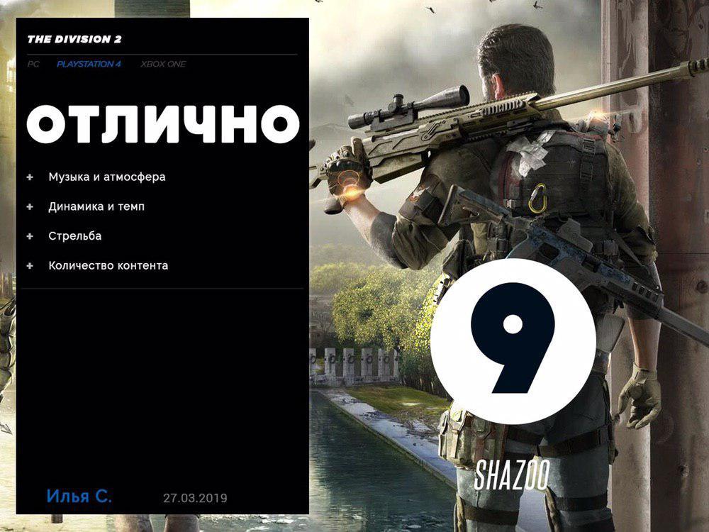 Новый король жанра: Обзор The Division 2