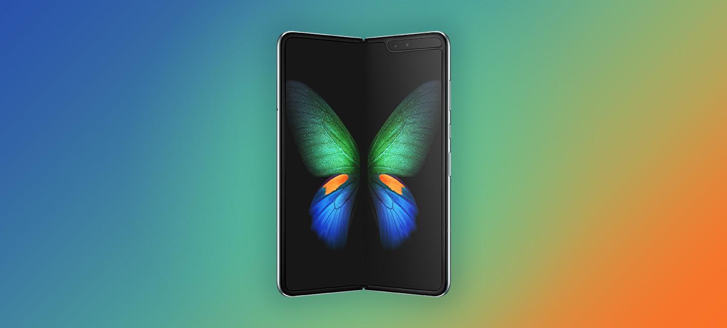 Samsung показала, каким образом тестируется изгиб Galaxy Fold