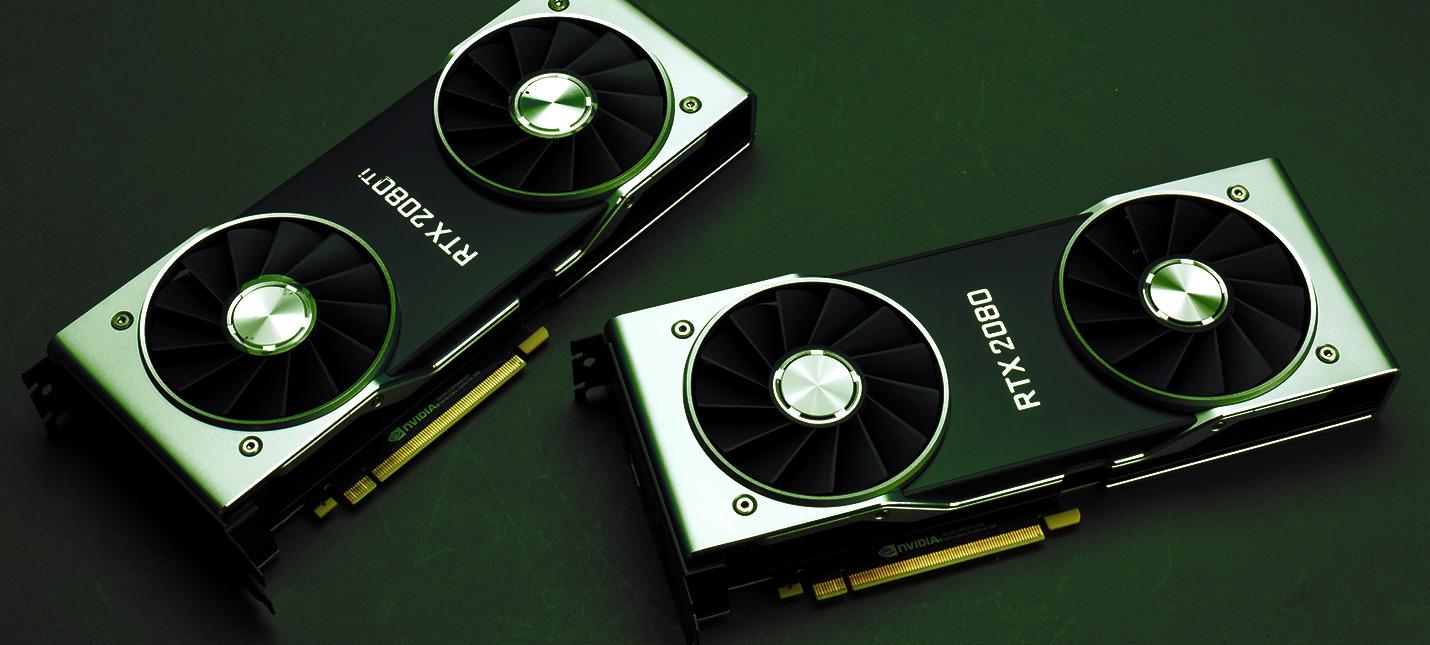 Nvidia начала снижать цены на серию RTX 20