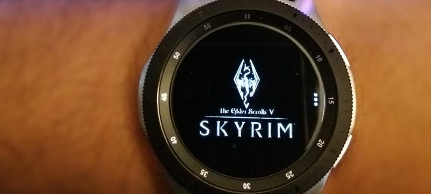 """Как """"запустить"""" Skyrim на умных часах"""