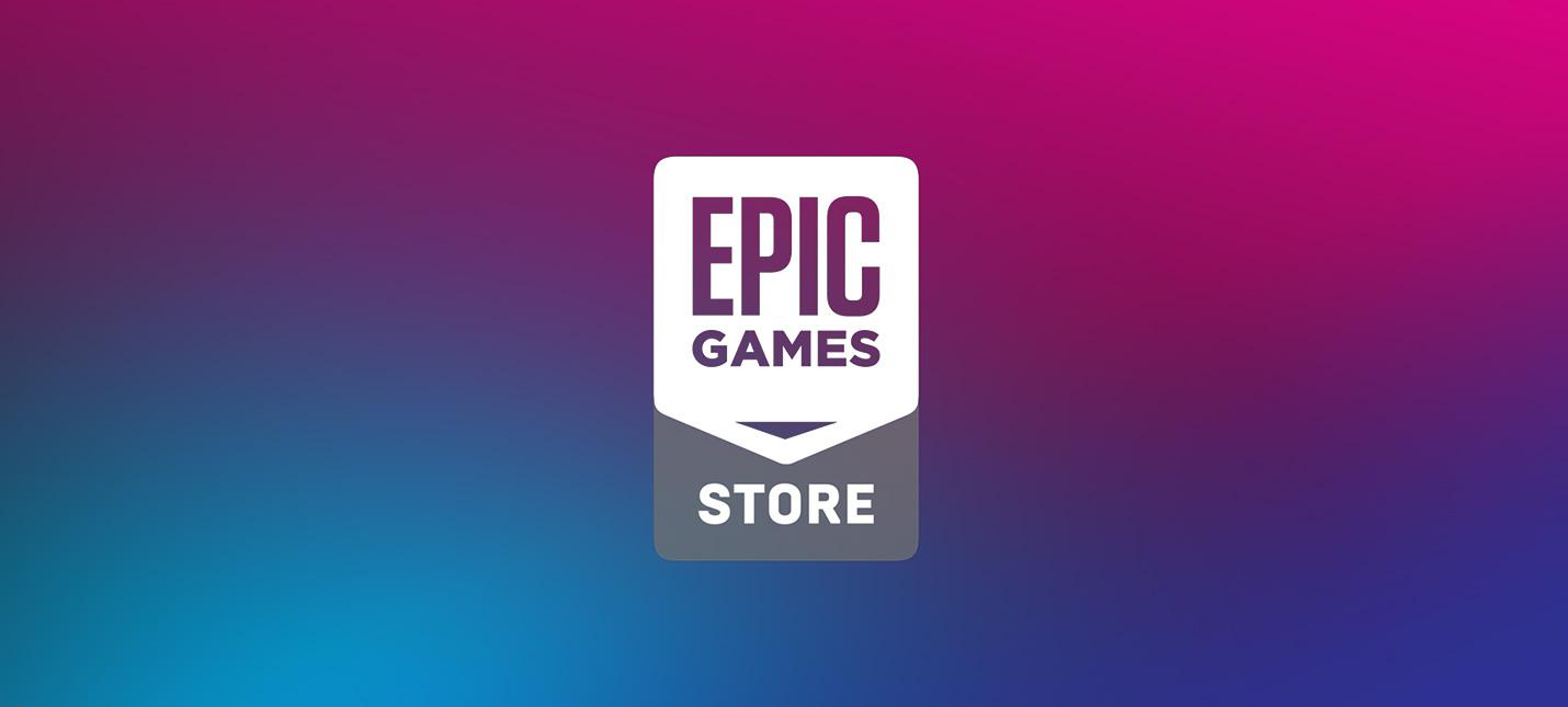 Почему Epic Games Store не любят — теории и факты