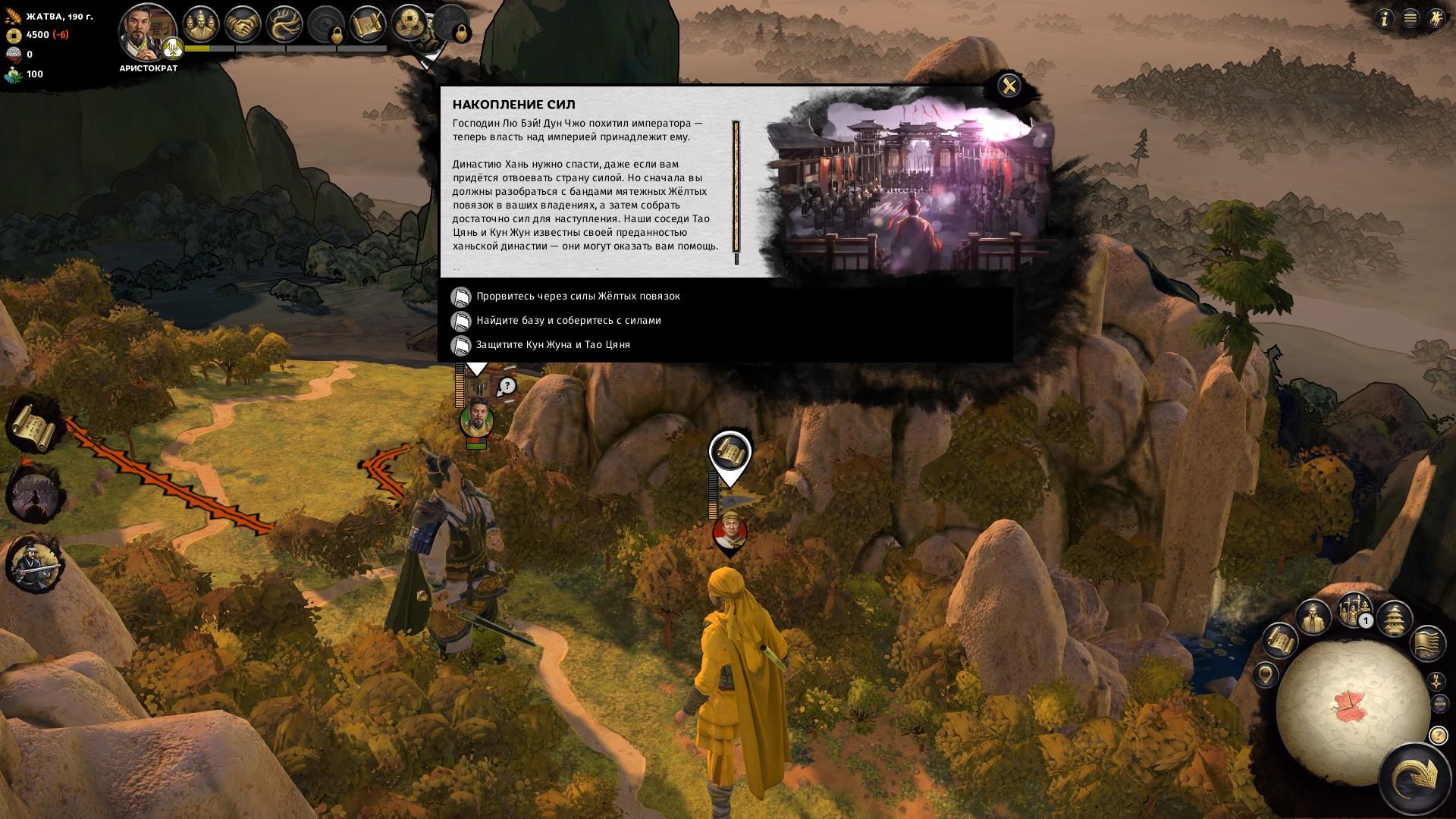 Война императоров: обзор Total War: Three Kingdoms