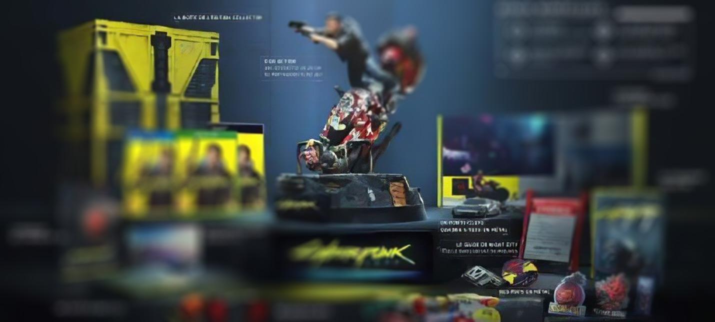 Утечка коллекционного издания Cyberpunk 2077