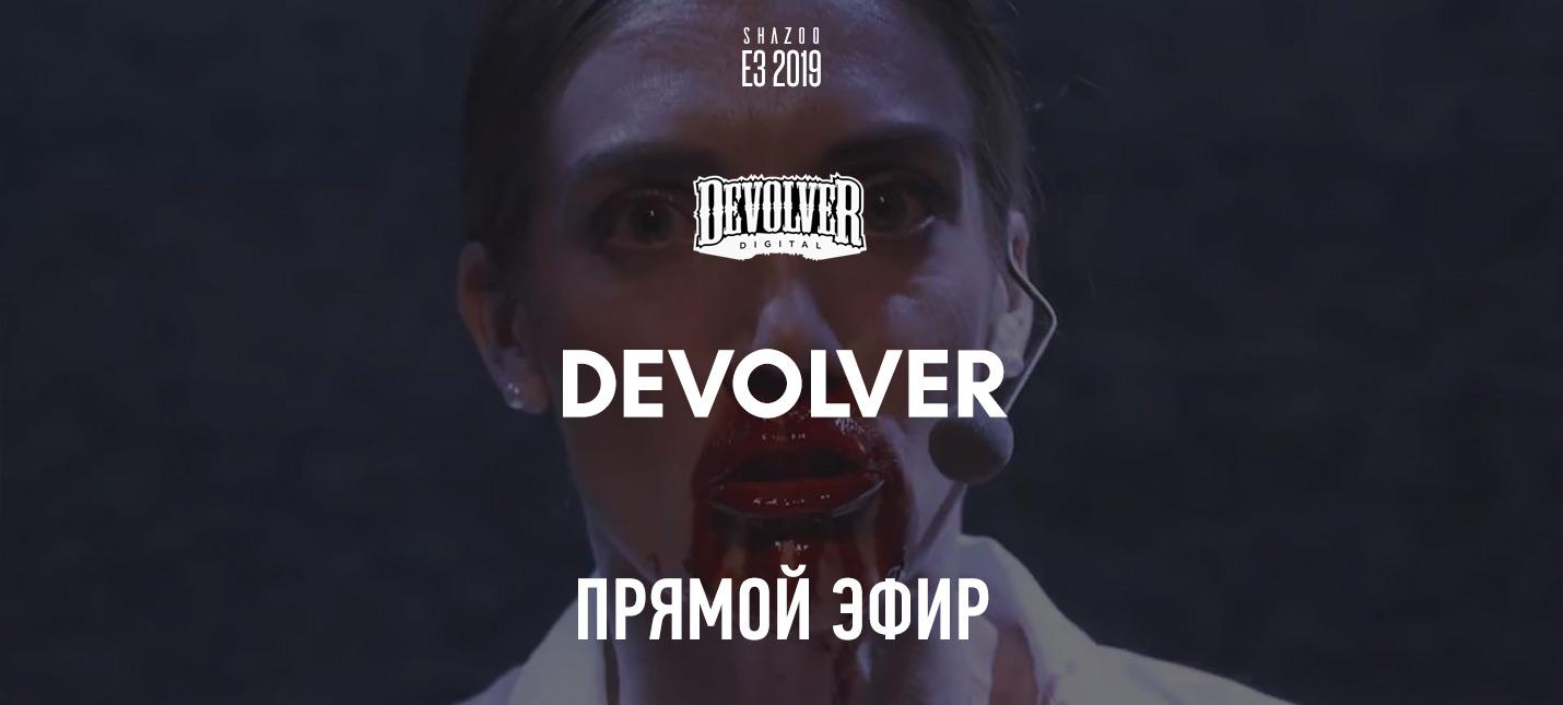 E3 2019: Прямой эфир с презентации Devolver