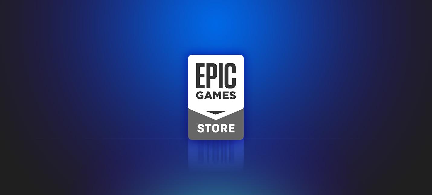 Обновление Epic Games Store добавило пару обещанных функций