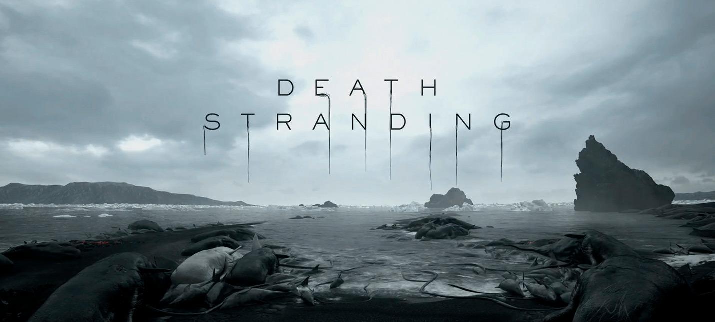 Дата выхода Death Stranding была на виду с 2016 года
