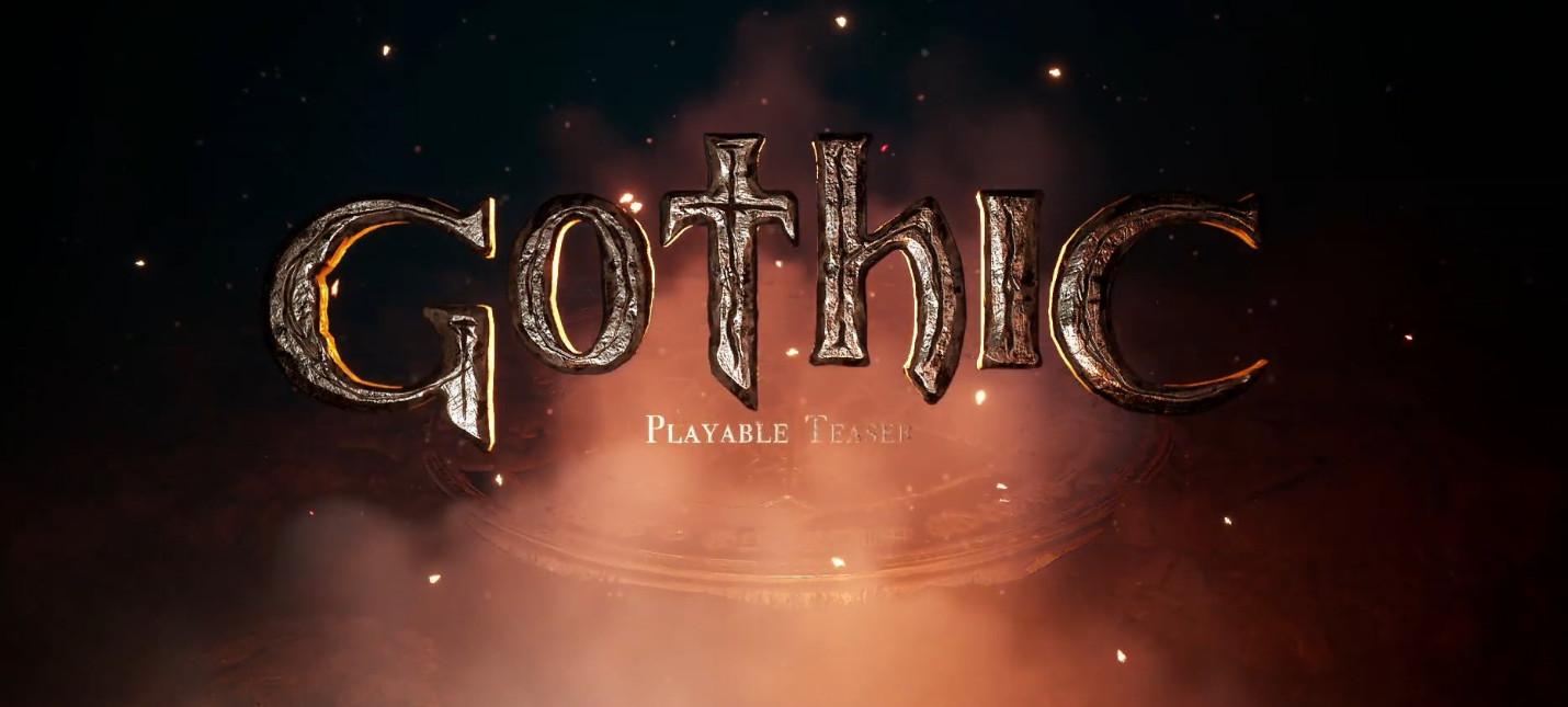 Утечка: THQ Nordic разрабатывает ремейк Gothic, первый геймплей