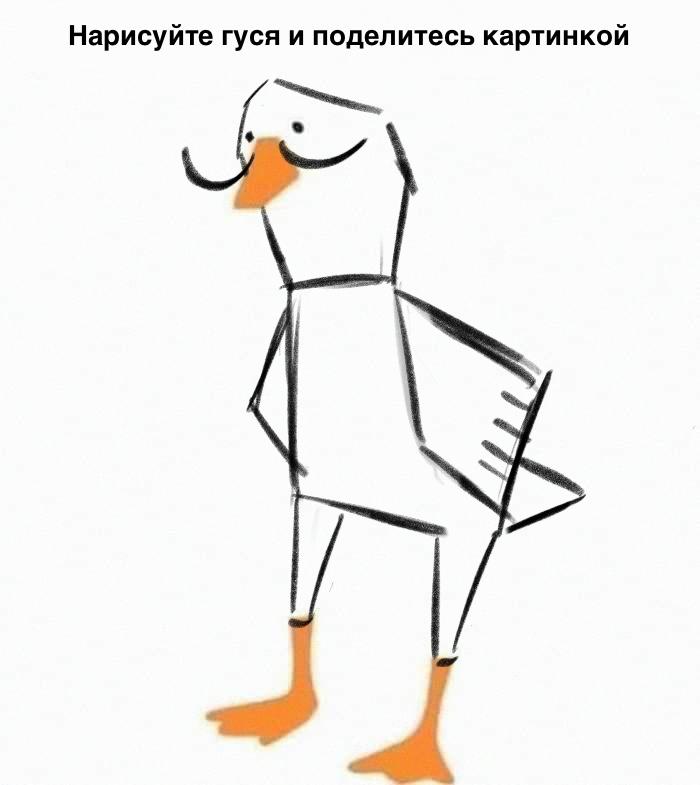Интернет рисует гусей и уток, а вы сможете?