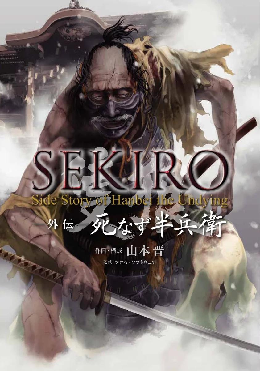 Полная манга по Sekiro: Shadows Die Twice выйдет в феврале