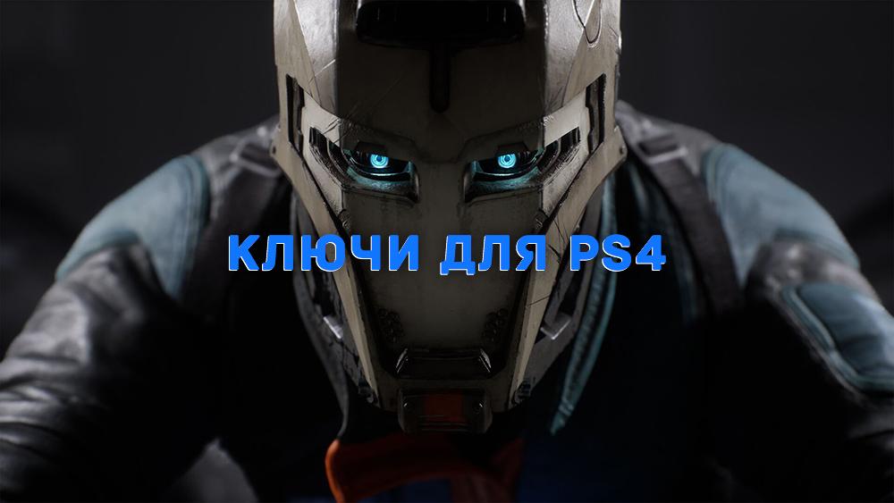 Раздача ключей в закрытую бету Disintegration — 100 для PC и 20 для PS4